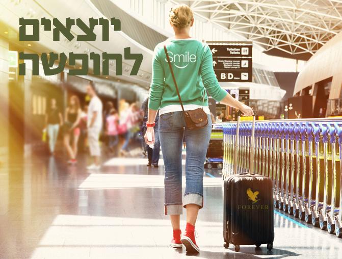 """יוצאים לחופשה בארץ או בחו""""ל !"""