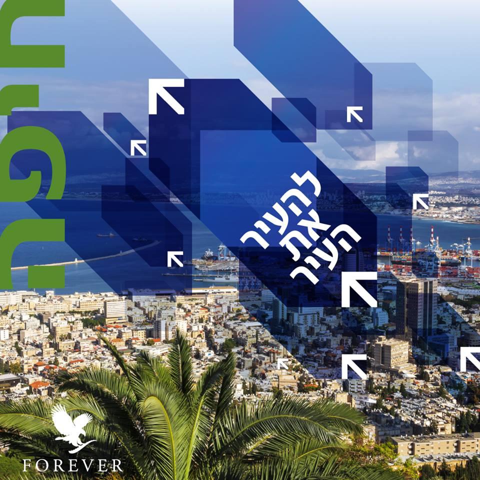 """""""להעיר את העיר"""" - חיפה"""
