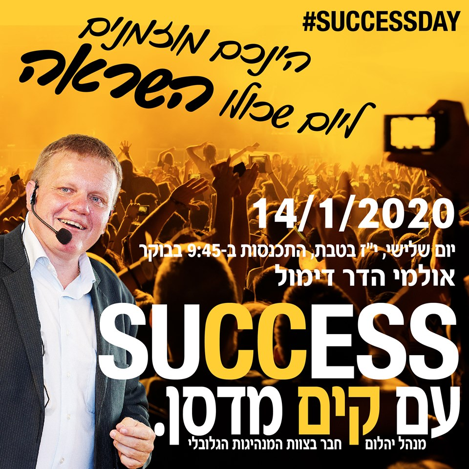 SUCCESS DAY 14.01.2020