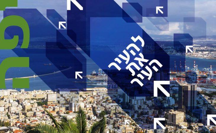 """""""להעיר את העיר"""" – חיפה"""