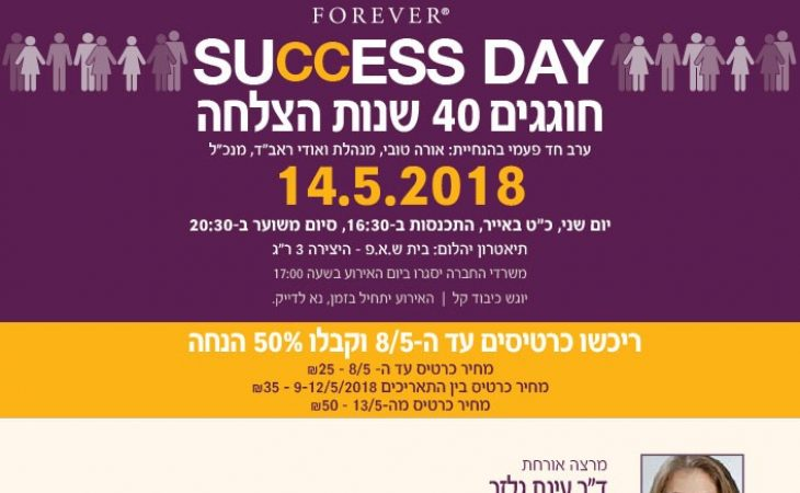 כנס SUCCESS DAY – 14.5.2018
