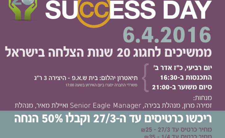 כנס SUCCESS DAY